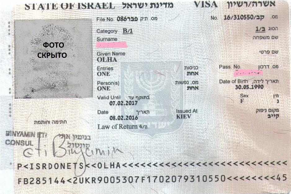 Фото визы в Израиль