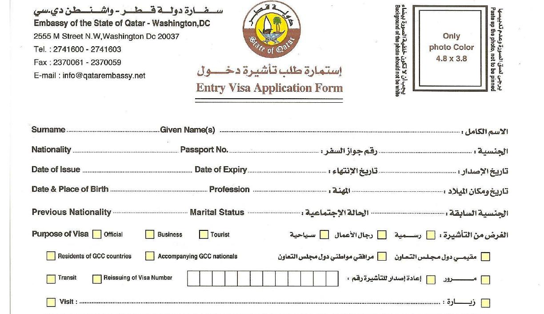 Фото анкеты на визу
