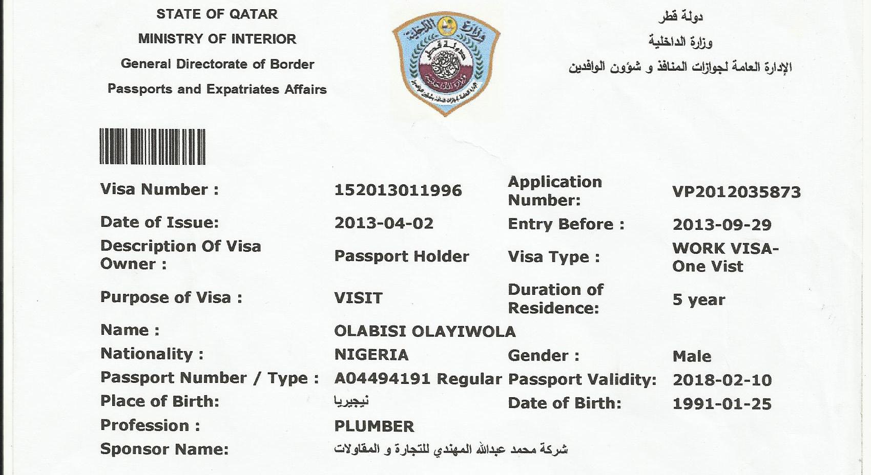 Фото визы в Катар