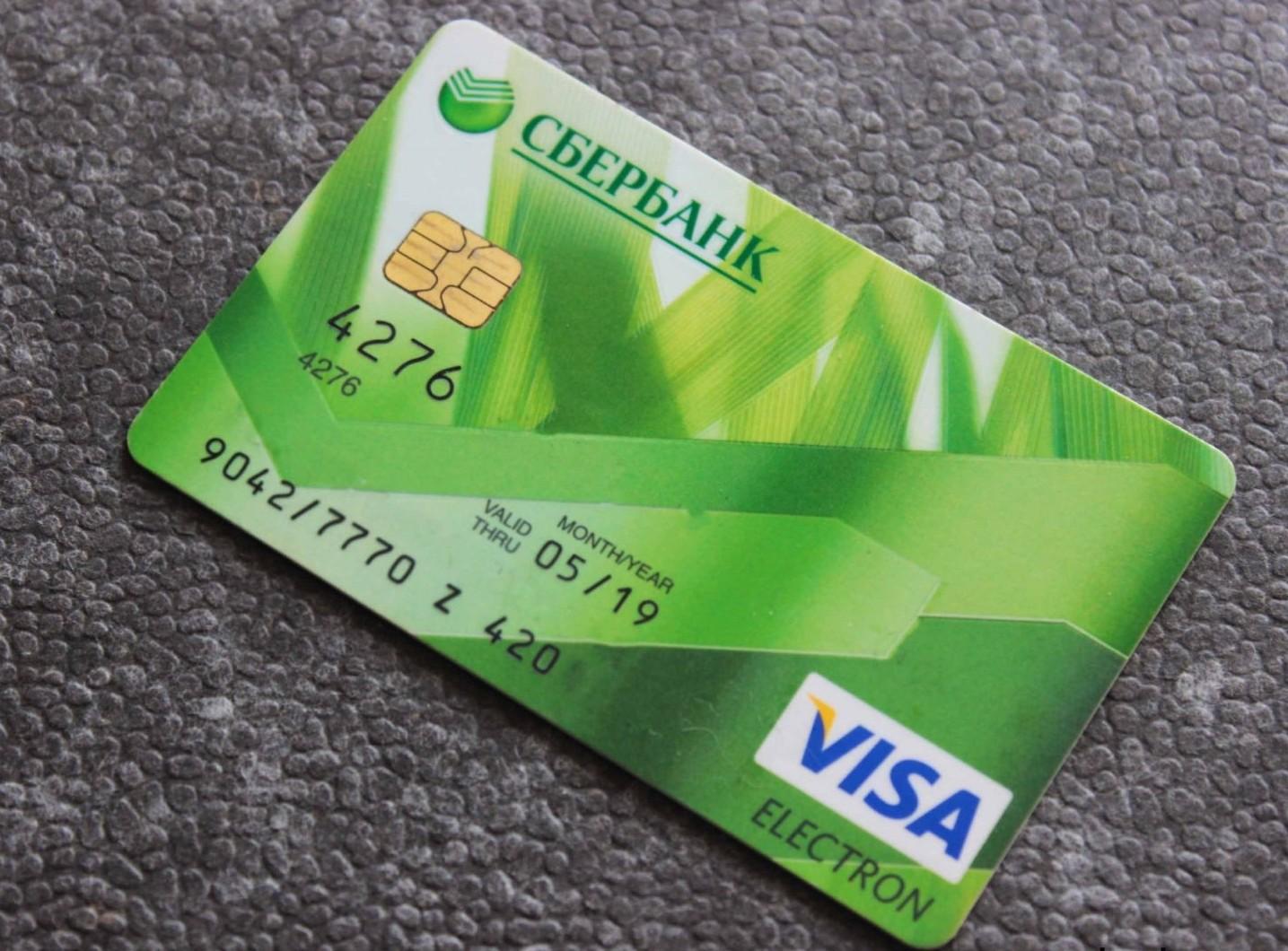 Фото банковской карты