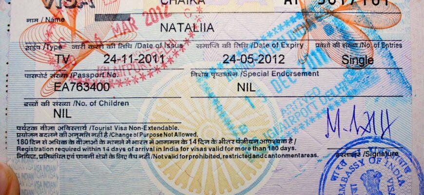 Фото визы в Индию