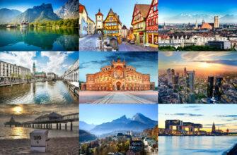 Фото достопримечательностей Германии
